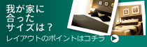 寝室レイアウト3つのポイント